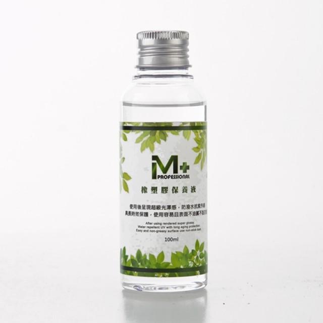 M+橡塑膠保養液100ml