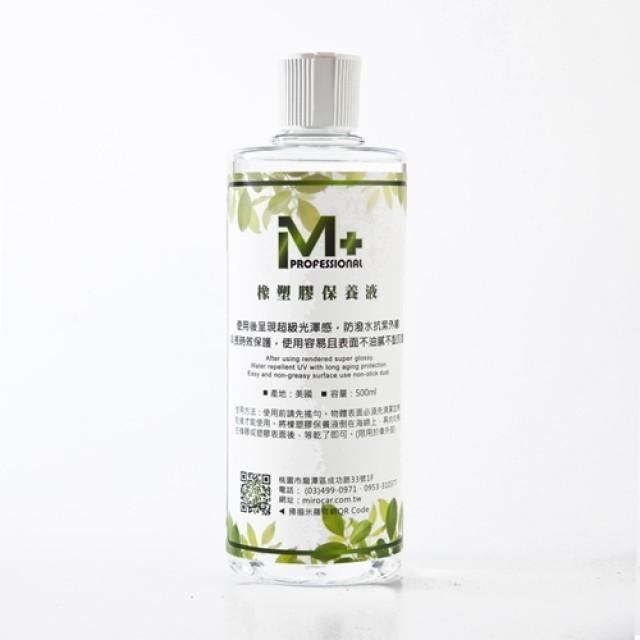 M+橡塑膠保養液