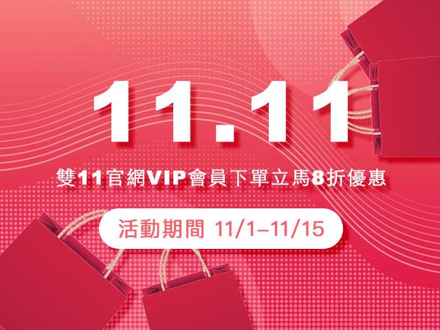 雙11官網VIP會員下單立馬8折優惠