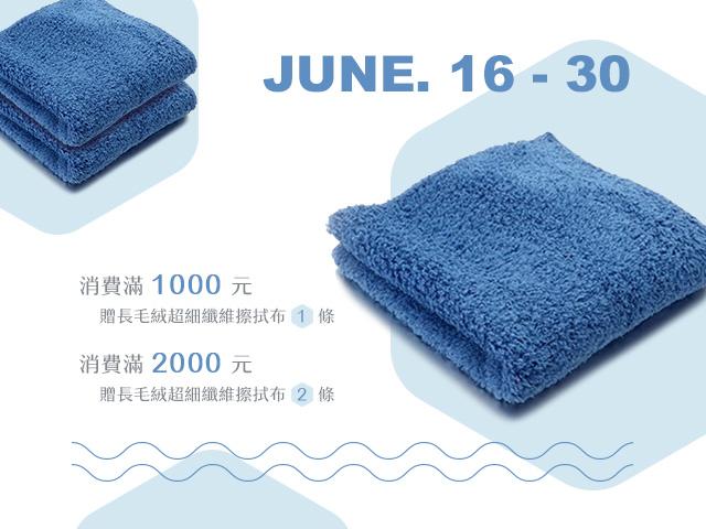 消費滿1000元贈送長毛絨超細纖維擦拭布