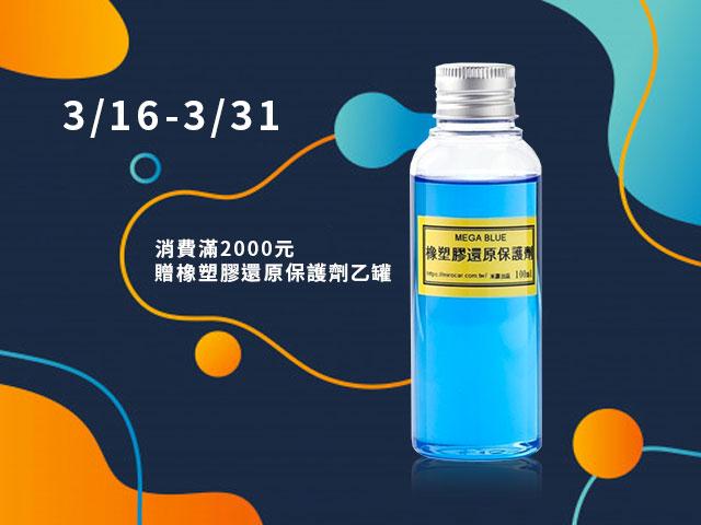 消費滿2000元贈橡塑膠還原保護劑乙罐(官網活動)