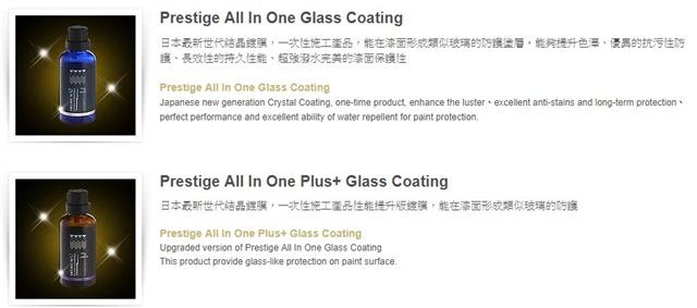 Prestige All In One Glass Coating