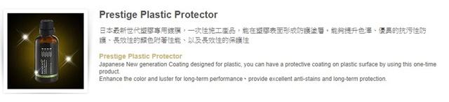 Prestige Plastic Protector