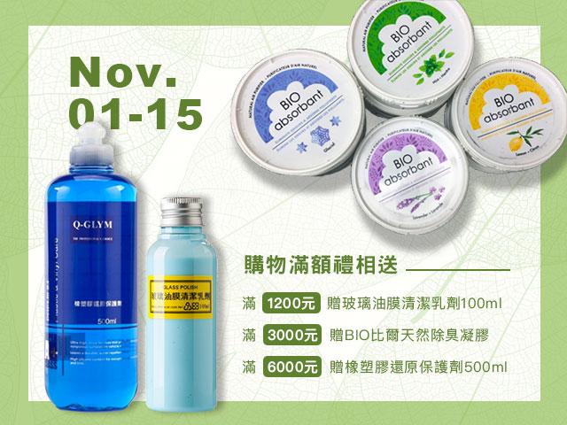 購物滿額送-玻璃油膜清潔乳劑