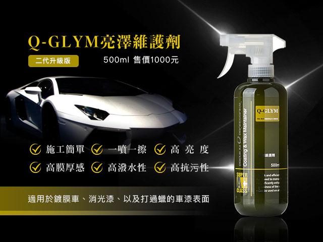 Q-GLYM亮澤維護劑
