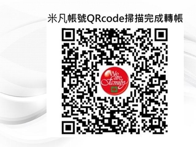 米凡帳號QRcode掃描完成轉帳