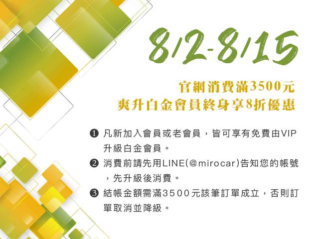 官網消費爽升白金會員終身享8折優惠