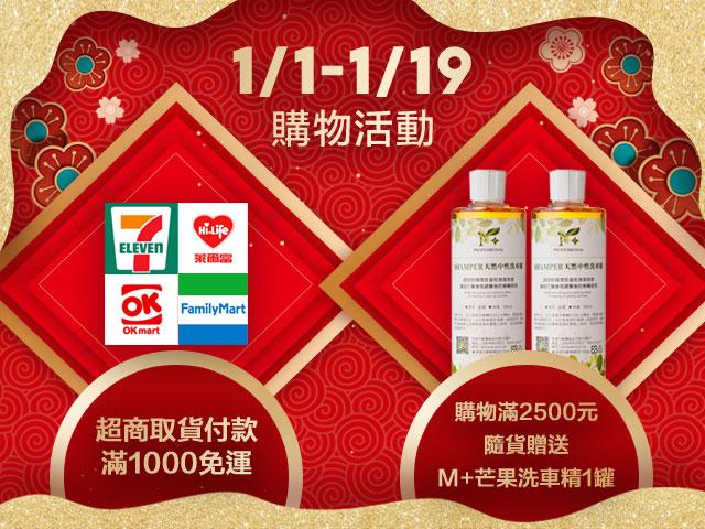 1/1~1/19購物活...