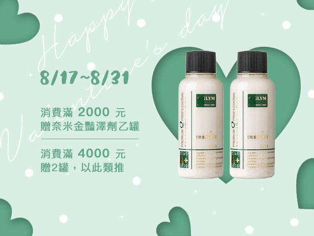 消費滿2000元贈奈米金豔澤劑乙罐