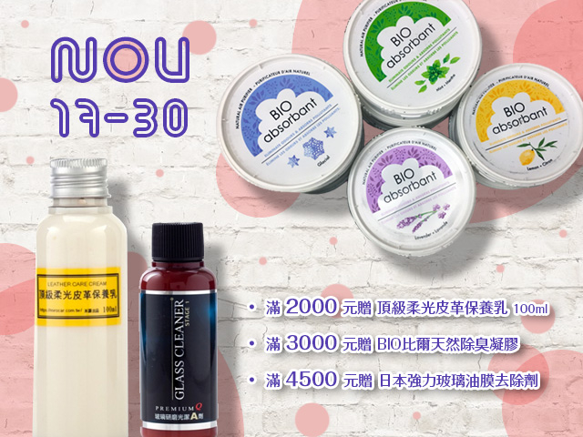 購物滿額送-頂級柔光皮革保養乳