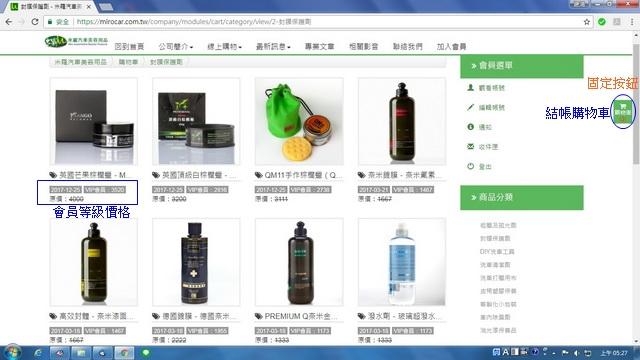 商品分類頁