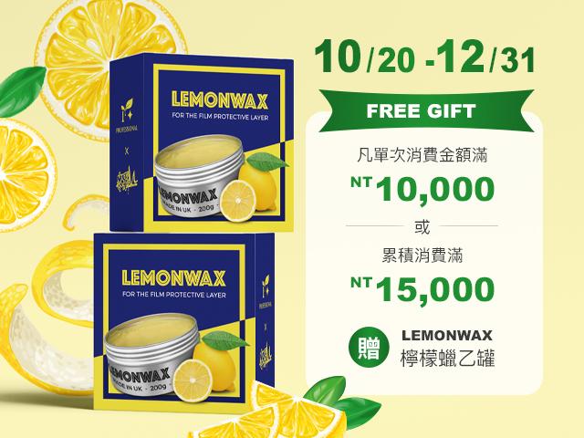 消費滿10000元贈LEMONWAX檸檬蠟