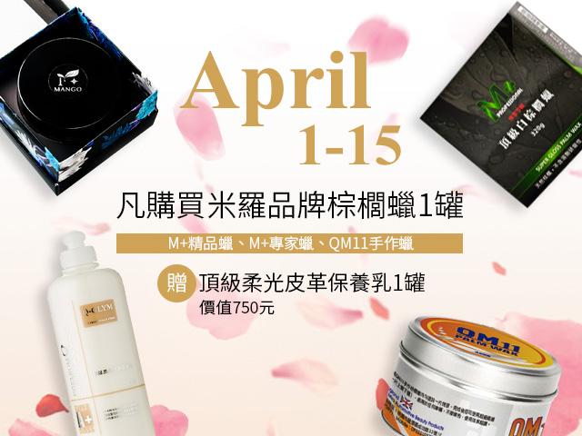4/1~4/15購買米...