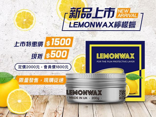 LEMONWAX檸檬蠟-特惠價1500元