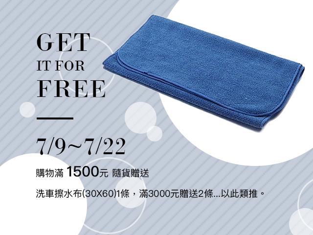購物滿1500元贈送洗車擦水布