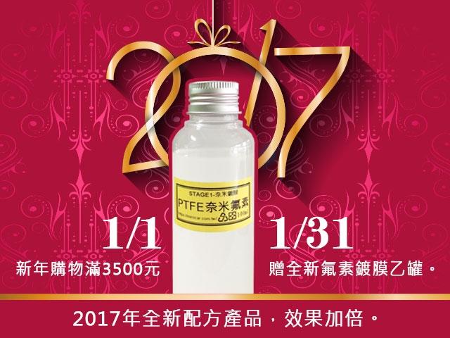 新年購物滿3500元贈...