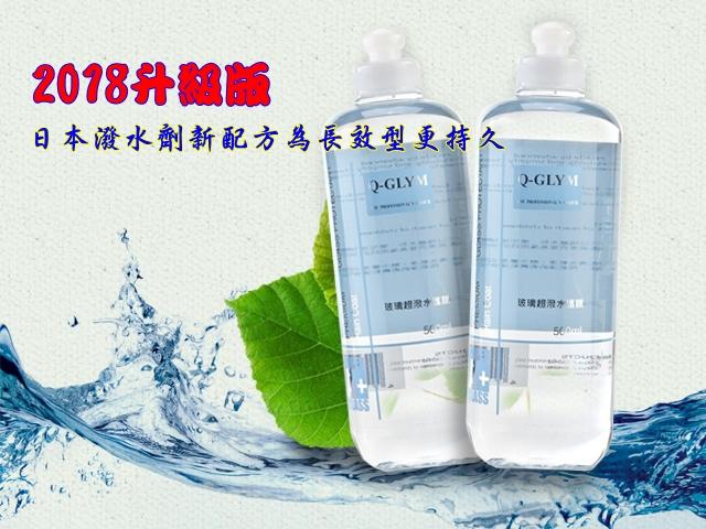 日本潑水劑新配方為長效型更持久