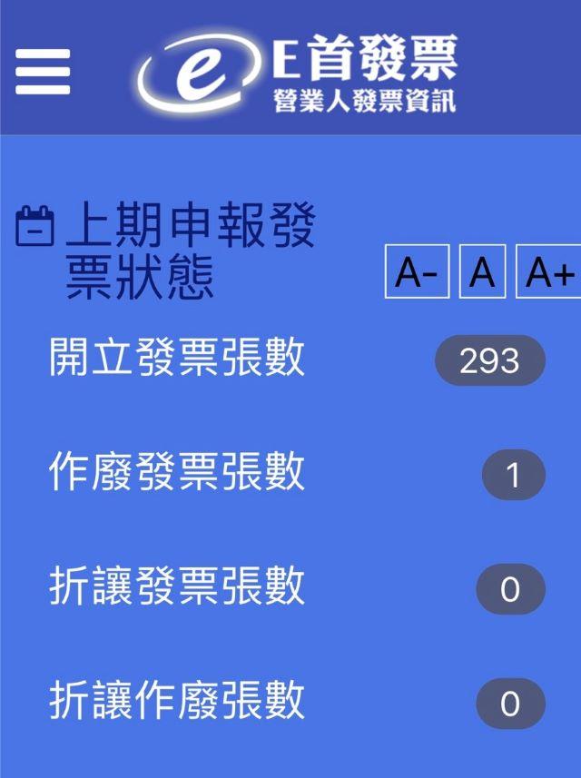 109年1-2月發票開立數量