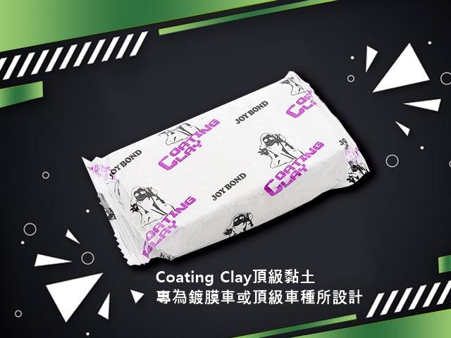 Coating Clay頂級黏土