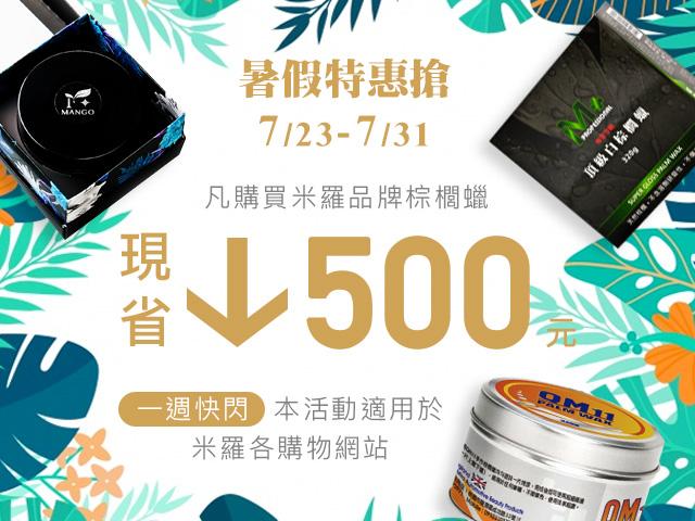 暑假特惠搶米羅品牌棕櫚蠟現折500元