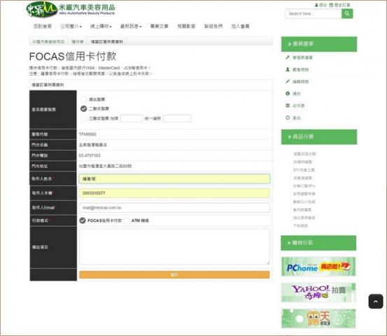 FOCAS信用卡付款