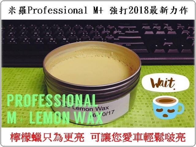 Professional M+ Lemon wax檸...