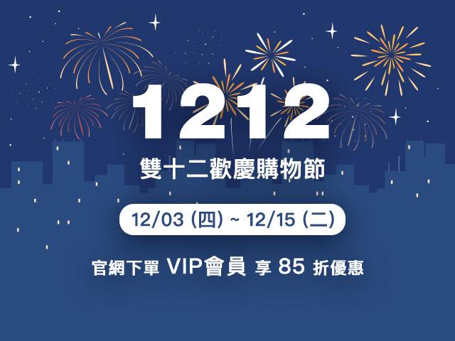 1212官網下單VIP...