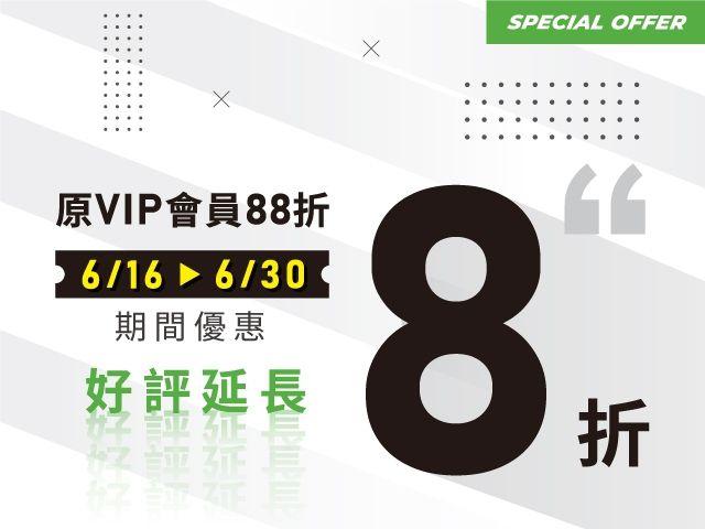 好評延長VIP會員88...