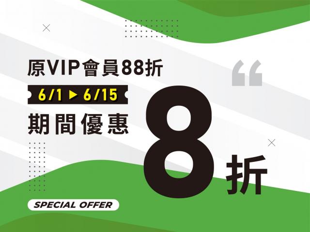 VIP會員88折優惠8折
