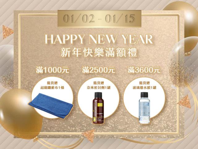 HAPPY NEW YEAR新年快樂滿額禮