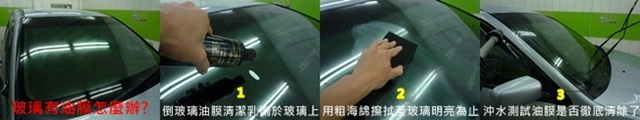 玻璃油膜清潔乳劑操作